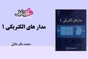 کتاب مدار الکتریکی ۱ علایی