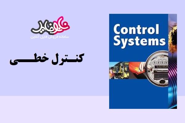 کتاب کنترل خطی نوشته دکتر علی خاکی صدیق