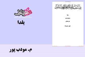 کتاب یلدا م.مودب پور