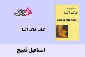 کتاب خاک آشنا اثر اسماعیل فصیح