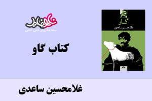 "<span itemprop=""name"">کتاب گاو اثر غلامحسین ساعدی</span>"