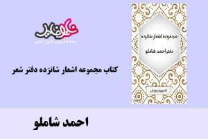 کتاب مجموعه اشعار شانزده دفتر شعر اثر احمد شاملو