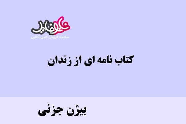 کتاب نامه ای از زندان اثربیژن جزنی
