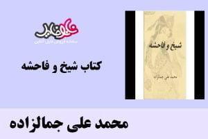 کتاب شیخ و فاحشه اثر محمد علی جمالزاده
