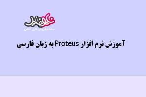 آموزش نرم افزار Proteus به زبان فارسی