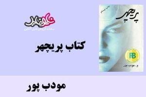 کتاب پریچهر اثر مودب پور