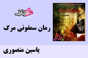 رمان سمفونی مرگ اثر یاسین منصوری