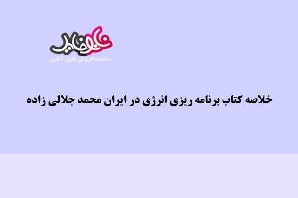 خلاصه کتاب برنامه ریزی انرژی در ایران محمد جلالی زاده