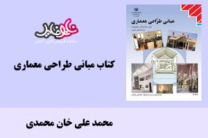 کتاب مبانی طراحی معماری اثر محمد علی خان محمدی
