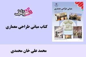 "<span itemprop=""name"">کتاب مبانی طراحی معماری اثر محمد علی خان محمدی</span>"