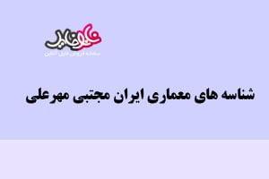 شناسه های معماری ایران مجتبی میر علی