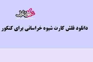 فلش کارت شیوه خراسانی برای کنکور