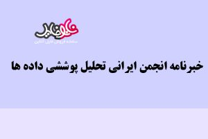"<span itemprop=""name"">خبرنامه انجمن ایرانی تحلیل پوششی داده ها</span>"