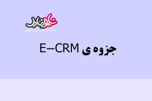 جزوه ی E-CRM