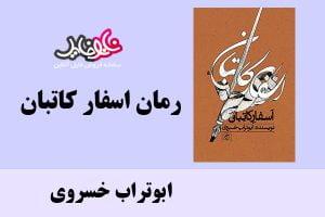 رمان اسفار کاتبان اثر ابوتراب خسروی