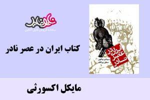 کتاب ایران در عصر نادر اثر مایکل اکسورثی