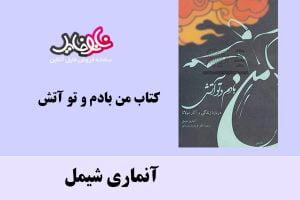 کتاب من بادم و تو آتش اثر آنماری شیمل