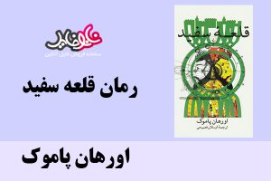 "<span itemprop=""name"">رمان قلعه سفید اثر اورهان پاموک</span>"