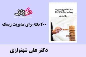 ۲۰۰ نکته برای مدیریت ریسک اثر دکتر علی شهنوازی