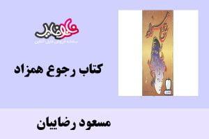 کتاب رجوع همزاد اثر مسعود رضاییان