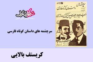 کتاب سرچشمه های داستان کوتاه فارسی اثر کریستف بالایی