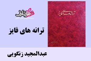 کتاب ترانه های فایز اثر عبدالمجید زنگویی