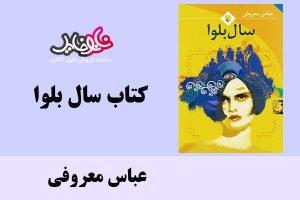 "<span itemprop=""name"">کتاب سال بلوا اثر عباس معروفی</span>"