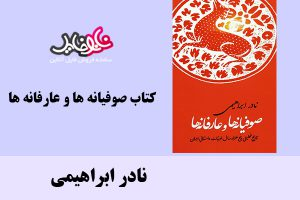 کتاب صوفیانه ها و عارفانه ها اثر نادر ابراهیمی