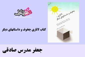 کتاب لاتاری چخوف و داستانهای دیگر اثر جعفر مدرس صادقی