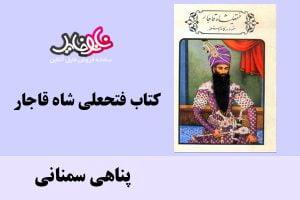 کتاب فتحعلی شاه قاجار اثر پناهی سمنانی