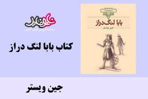 "<span itemprop=""name"">کتاب بابا لنگ دراز اثر جین ویستر</span>"