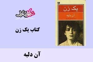 کتاب یک زن اثر آن دلبه