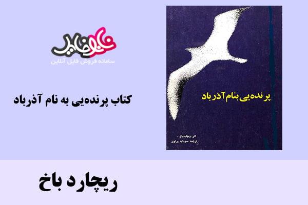 کتاب پرندهیی به نام آذرباد اثر ریچارد باخ