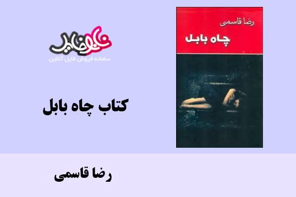 کتاب چاه بابل اثر رضا قاسمی