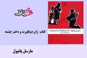 کتاب ژان دوفلورت و دختر چشمه اثر مارسل پانیول