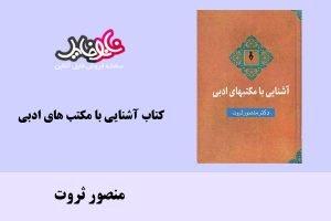 کتاب آشنایی با مکتب های ادبی اثر منصور ثروت