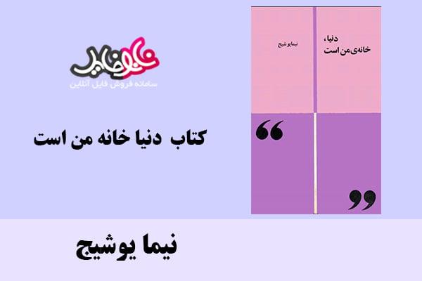 کتاب دنیا خانه من است اثر نیما یوشیج