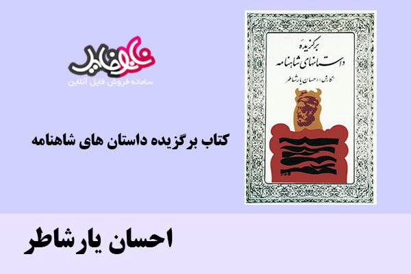 کتاب برگزیده داستان های شاهنامه اثر احسان یارشاطر