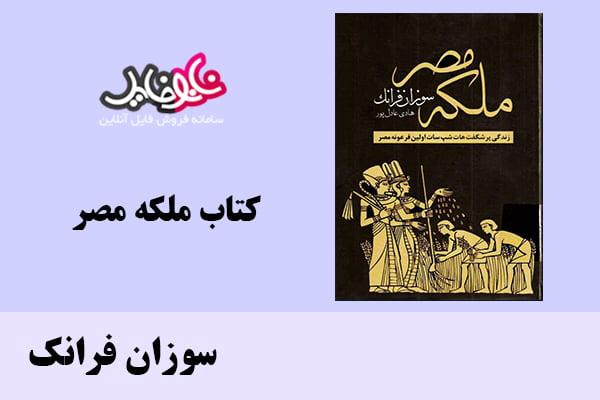 کتاب ملکه مصر اثر سوزان فرانک