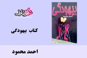 کتاب بیهودگی اثر احمد محمود