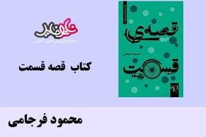 """<span itemprop=""""name"""">کتاب قصه قسمت اثر محمود فرجامی</span>"""