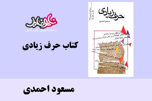 کتاب حرف زیادی اثر مسعود احمدی