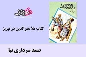 کتاب ملا نصرالدین در تبریز اثر صمد سرداری نیا