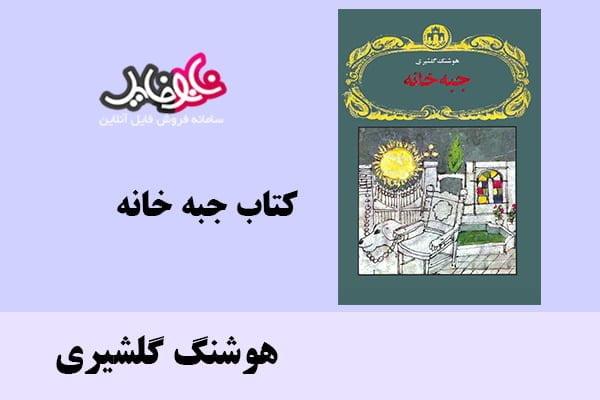 کتاب جبه خانه اثر هوشنگ گلشیری