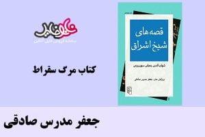 کتاب قصه های شیخ اشراق اثر جعفر مدرس صادقی