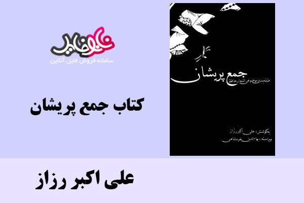 کتاب جمع پریشان اثر علی اکبر رزاز