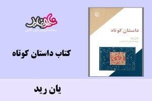 """<span itemprop=""""name"""">کتاب داستان کوتاه اثر یان رید</span>"""