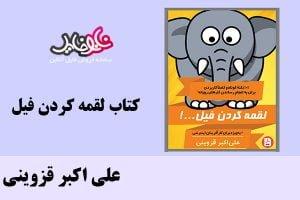 کتاب لقمه کردن فیل اثر علی اکبر قزوینی