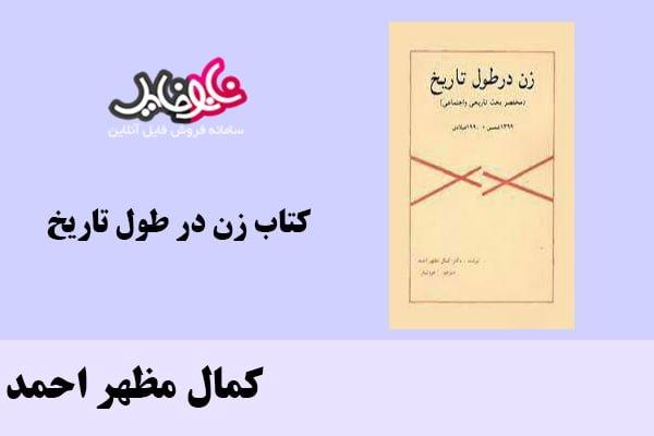 کتاب زن در طول تاریخ اثر کمال مظهر احمد