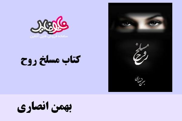 کتاب مسلخ روح اثر بهمن انصاری